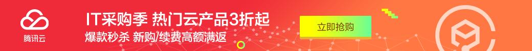 腾讯云新春采购节 热门云产品3折起,爆款超值秒杀,新购高额满返,升级享优惠大礼包!